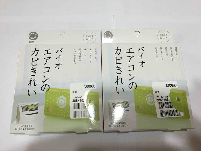 日本 BIO-生物分解冷氣專用防霉除霉貼片