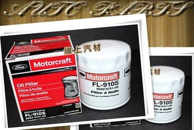 線上汽材 正廠 機油芯/機油濾清器 ESCAPE 2.3 04-/METROSTAR 2.0 04-/FOCUS