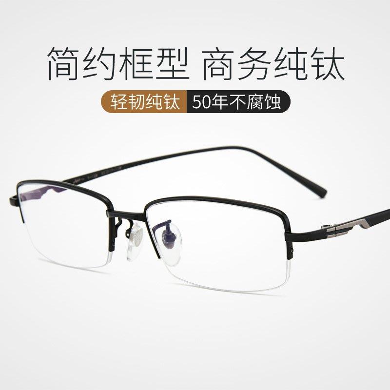 近視眼鏡男半框有度數超輕舒適純鈦眼鏡框100 200度近視鏡配眼睛
