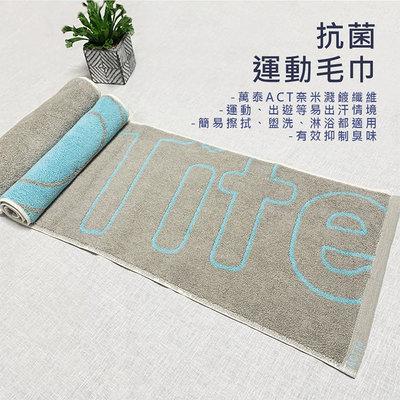 ACTife 抗菌運動毛巾