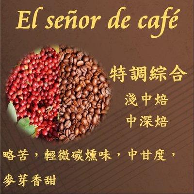 獨家風味{El señor de café} 咖啡先生 [特調綜合] 咖啡豆 適合製作冰拿鐵 每磅250