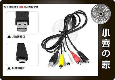 小齊的家 SONY DSC-TX5 TX55 T99DC T99C WX5C W390 W380 W350 W350D W570相機 AV影音傳輸線
