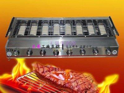 【王哥】全新下火式八管紅外線不鏽鋼烤爐(40cm)玻璃罩烤香腸/串燒/烤肉【DX-2073_2073】
