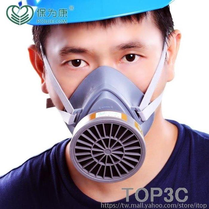 保為康防毒面具噴漆專業防護面罩防化工氣體油漆甲醛異味專用口罩