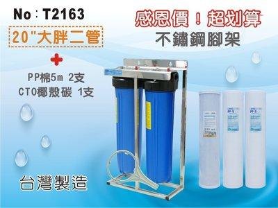 【龍門淨水】20英吋大胖過濾器(304不鏽鋼腳架) 二管 含濾心3支組 水塔過濾 地下水 除氯 自來水(T2163)