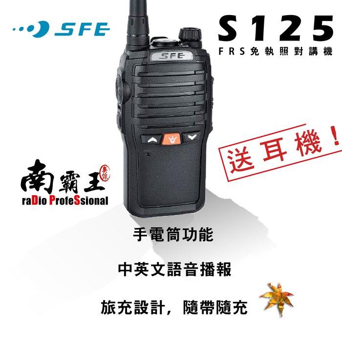 南霸王 順風耳 SFE S125 FRS 免執照輕巧型 1800mAh 高容量鋰電池 LED燈 旅充