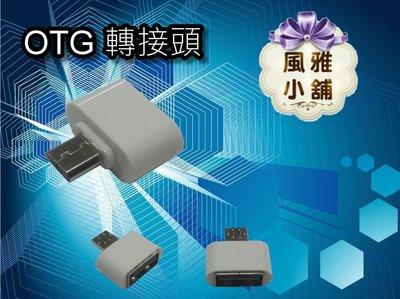 【風雅小舖】MicroUSB 對 USB 2.0 OTG 轉接頭 迷你轉接頭
