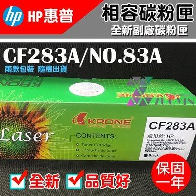 [佐印興業] HP 83A 相容碳粉匣...