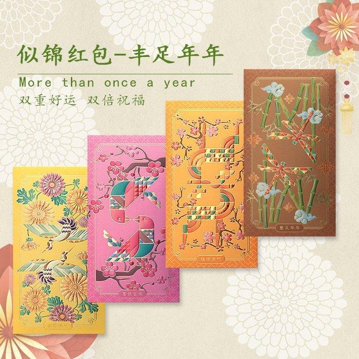 【berry_lin107營業中】似錦紅包2020過年春節高檔利是封套裝創意個性立體浮雕香港紅包袋