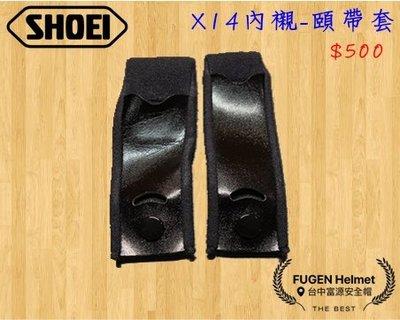 【台中富源】SHOEI X14 全罩安全帽 配件 內襯 公司貨 頤帶套