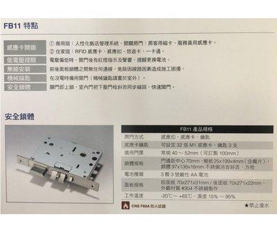 現貨【singcoco】FIBRE琺博 商務 電子鎖 FB11 鐵灰色 感應卡/機械鑰匙 智慧型 防盜門鎖