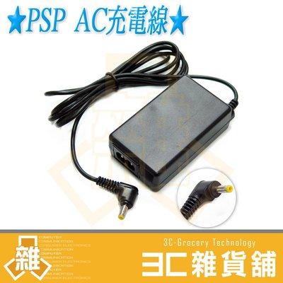 【3C雜貨舖】PSP AC 充電器 旅行充電器 PSP PSP1000 1007 2007 3007 旅充 100V-2