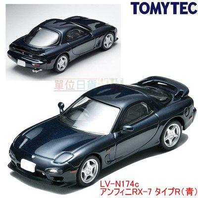 『 單位日貨 』日本正版TOMICA TLV TOMYTEC LV-N174c 馬自達 RX-7 1/64 合金小車 藍