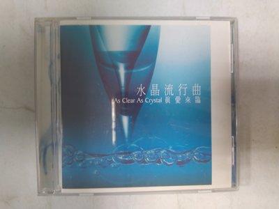 昀嫣音樂(CDa39)  As Clear As Crystal 水晶流行曲 真愛來臨 上碟唱片 保存如圖 售出不退