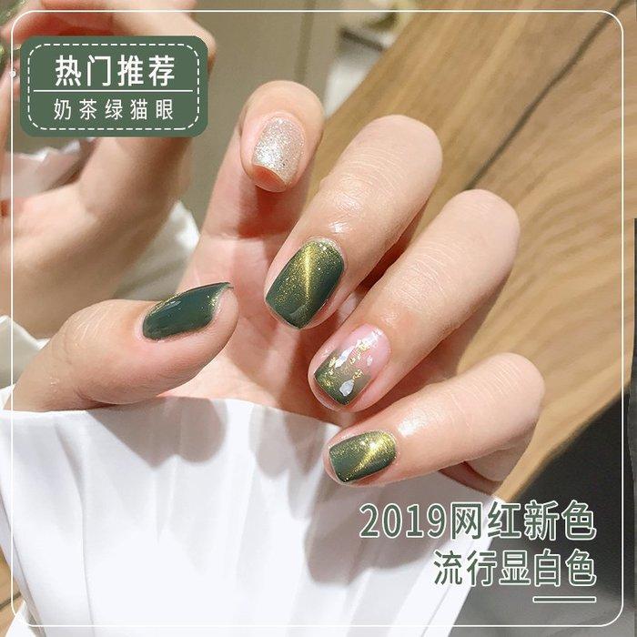 可可小鋪-奶茶綠色貓眼甲油膠流行新色網紅款指甲油膠美甲店專用光療膠