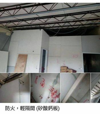 台中輕鋼架-台中輕隔間-台中暗架天花板!(推薦)吉昇防火工程!rx937297as