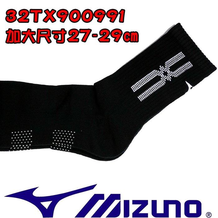 鞋大王Mizuno 32TX900991 黑×白 厚底中筒運動襪(加大尺寸27-29㎝)【台灣製】