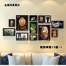 個性創意啤酒裝飾畫酒吧簡約夜店KTV會所海報掛畫牆畫照片牆組合(3組可選)