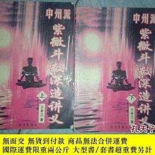 古文物《中州派紫微斗數深造講義》罕見上下冊 奇摩王亭之遠方出版社