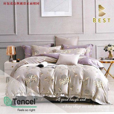 100%天絲床罩 雙人5×6.2尺 花澗夢 鋪棉床罩 TENCEL 八件式 BEST寢飾
