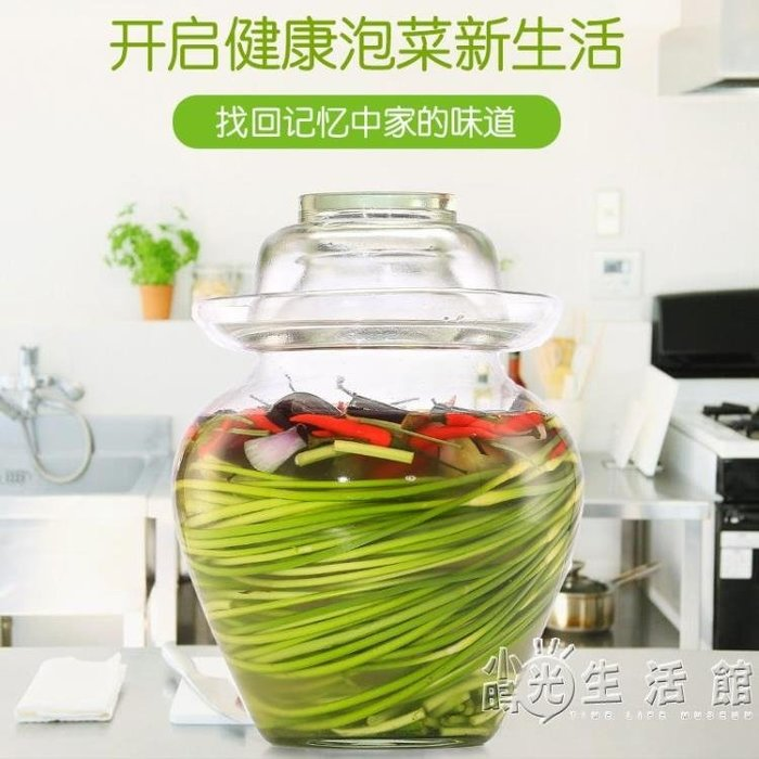 泡菜壇子玻璃泡菜壇子 家用 四川泡菜壇子腌菜缸玻璃密封罐  igo 【全館免運】