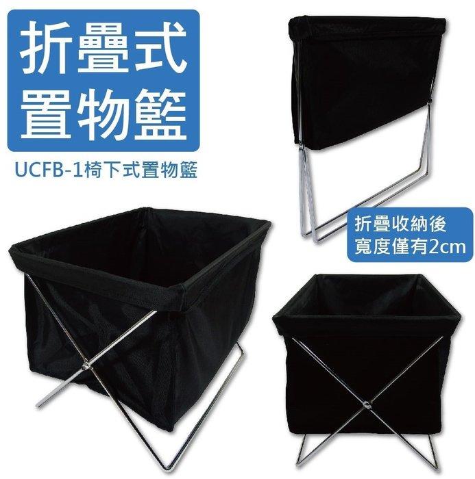 【無敵餐具】日本製折疊式置物籃 W370xD250xH280mm 餐廳專用包包收納籃 量多可來電洽詢【E0051】