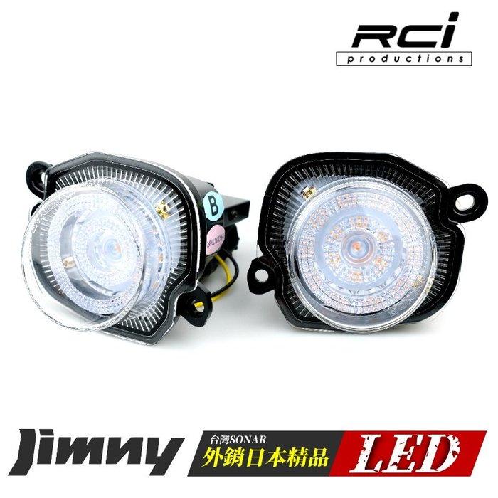 鈴木 SUZUKI NEW JIMNY JB74 JB64 LED 方向燈 動態方向燈 台灣SONAR製 外銷日本精品