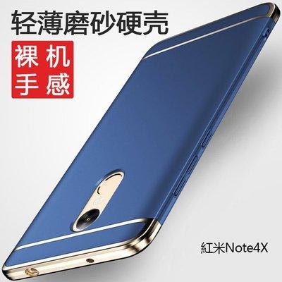 小米 紅米note 4x 手機殼 三段式 創意 拼接 防摔 超薄 全包 REDMI note4x 保護套 電鍍 硬殼