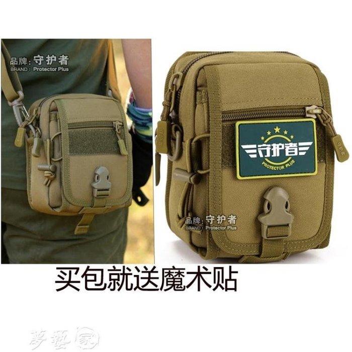 戰術包 手機腰包男穿皮帶豎款多功能戶外休閒運動斜跨包戰術單肩包包