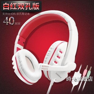 耳罩式耳機手機電腦通用耳麥有線台式游戲耳機頭戴式帶麥
