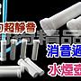 &綺綺精品館&全館499免運費 實用過濾水煙壺配件 創意高密度超靜音水煙壺過濾器