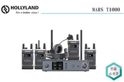 《視冠 高雄》分期免運 HOLLYLAND Mars T1000 全雙工對講機設備 1000英尺 動圈式耳機 公司貨