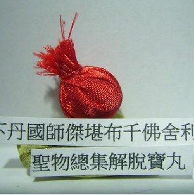 不丹國師傑堪布製作千佛舍利聖物總集解脫甘露母寶丸(一顆)