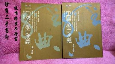 【珍寶二手書齋FA89】中國文學史演義...