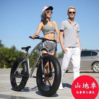 幽馬變速越野沙灘雪地車4.0超寬大輪胎山地自行車男女式學生單車 越野性能強勁