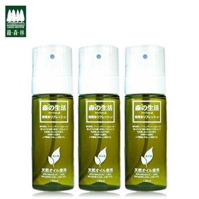 【綠森林】汽車除臭 煙味 除菌  寵物異味→芬多精隨身噴霧瓶120ml三瓶組