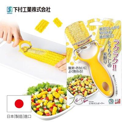 【日本下村工業Shimomura】玉米粒刨刀 FV-632