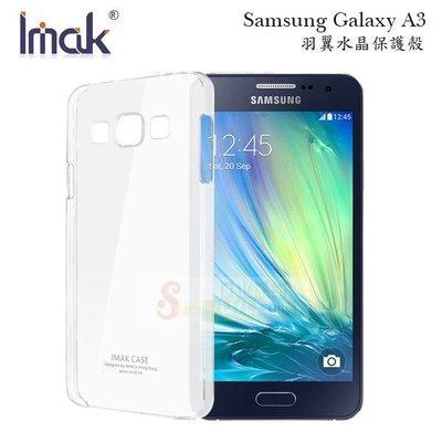 s日光通訊@IMAK原廠 Samsung Galaxy A3 羽翼水晶手機殼 純淨保護殼 背蓋硬殼 極薄裸機