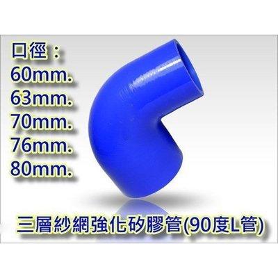 買就送2個專用尺寸白鐵強化鐵束 90度變徑管 三層強化型 防爆矽膠管