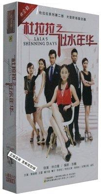 中國電視劇 杜拉拉之似水年華 珍藏版 13DVD 焦俊艷 王雷
