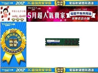 【35年連鎖老店】威剛 2GB DDR2 800 桌上型記憶體有發票/終身保固