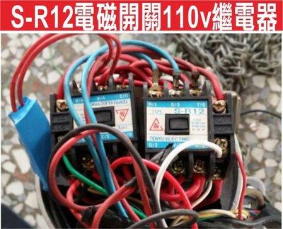 遙控器達人S-R12電磁開關110v繼電器 黑色繼電器(110V-)東元電磁開關 鐵捲門 馬達 電磁開關