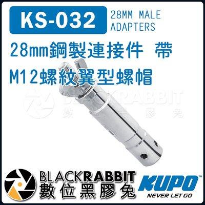 數位黑膠兔【 KUPO KS-032 28mm 鋼製 連接件 帶 M12 螺紋 翼型螺帽 】 燈架 腳架 螺絲 攝影