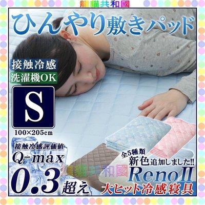 ※龍貓共和國※日本進口《涼感舒眠  超涼感涼被  棉被  床墊  床單》100×205cm[日本正版] 生日情人節禮物