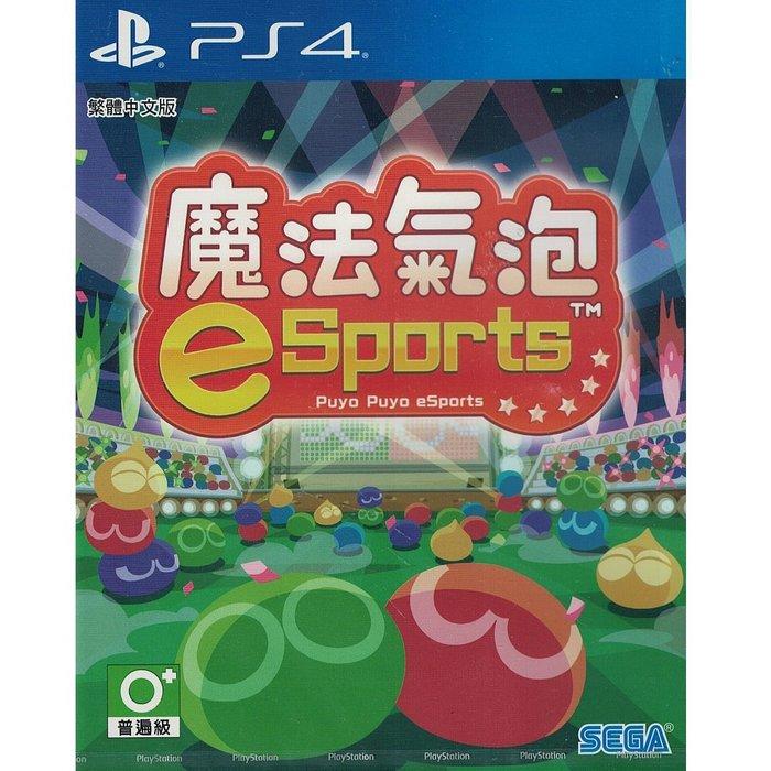 泥鼠※PS4※魔法氣泡 eSports 中文版(全新)