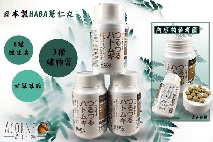台灣現貨.日本製.HABA薏仁丸