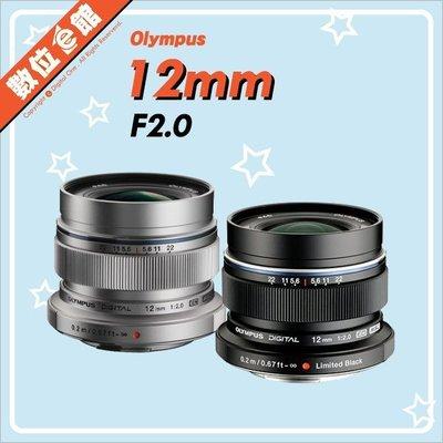 【私訊有優惠【元佑公司貨】數位e館 Olympus M.ZUIKO DIGITAL ED 12mm F2 鏡頭