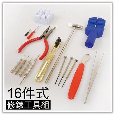 全新 16件 鐘錶 換電池 開錶 修錶 手錶 工具 DIY 維修  ☆匠子工坊☆【UZ0062】