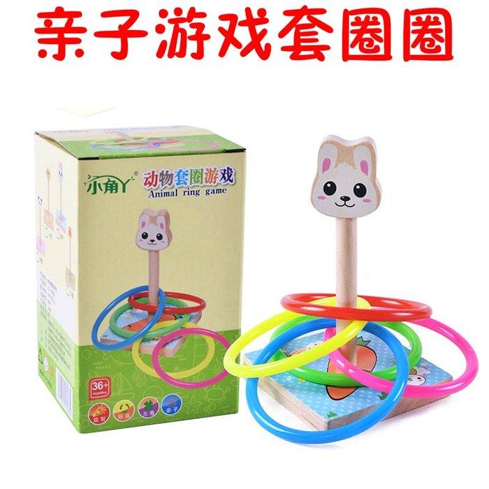寶寶幼兒園兒童禮物木制質套圈圈 智力早教親子玩具動物套圈游戲幫助寶寶全面發展 益智 動腦遊戲非常重要唷