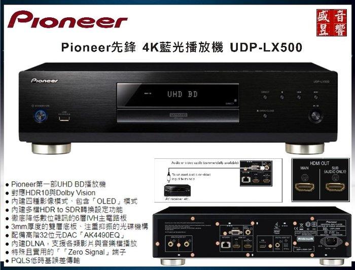 盛昱音響【現貨不用等│購買前請先洽實售價】Pioneer UDP-LX500 公司貨 4K UHD播放機 #可自取